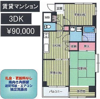 葛西駅徒歩15分3DK¥90,000